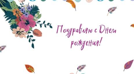 Поздравления с днем рождения. Универсальная открытка.