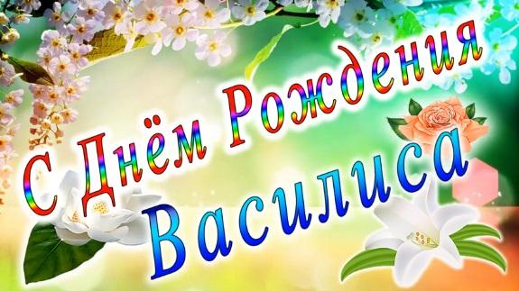 С Днём Рождения Василиса