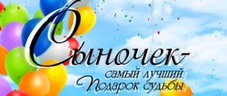 Поздравление С Днем рождения сыну