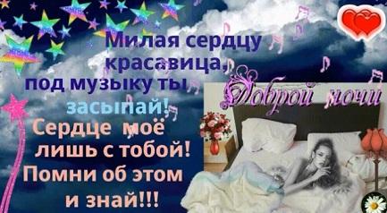Доброй ночи, Любимая.