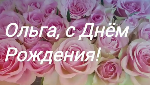 с Днем Рождения Ольга, музыкальная открытка