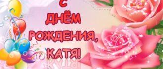 С ДНЕМ РОЖДЕНИЯ, КАТЯ