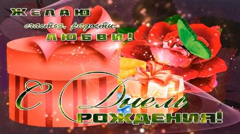 С Днем рождения, дорогая подруга!